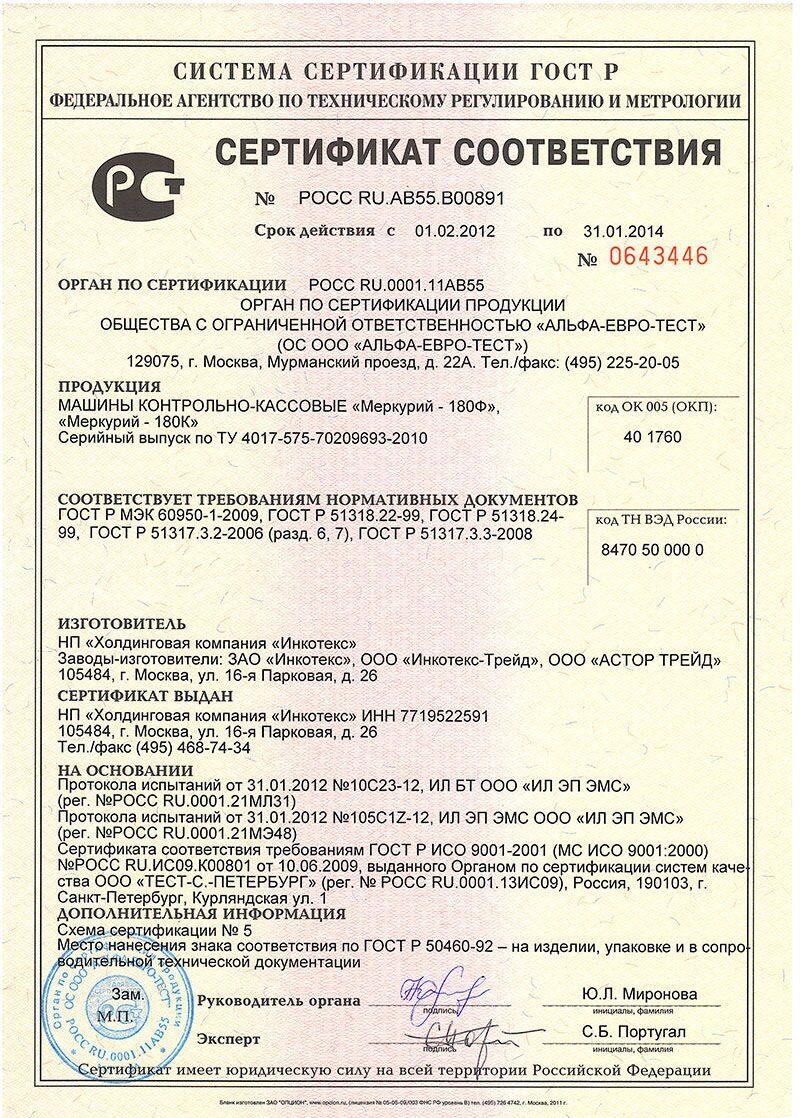 Сертификат соответствия на Меркурий-180К.  Меркурий-180К Меркурий 180К Меркурий 180-К Меркурий 180 Купить...